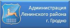 Администрация Ленинского района Гродно